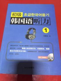 初级韩国语听力1  无碟