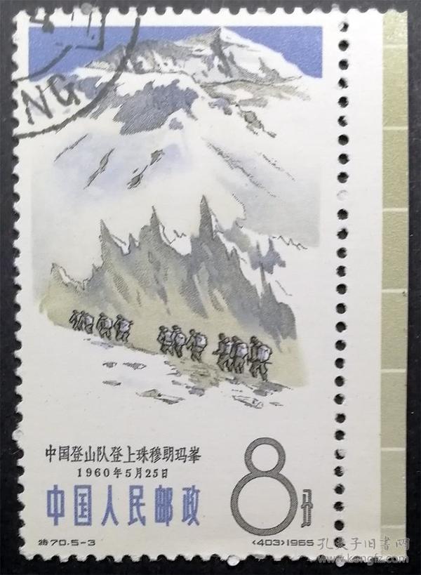 特70中国登山运动(5-3)原胶盖销上品带满色标邮票