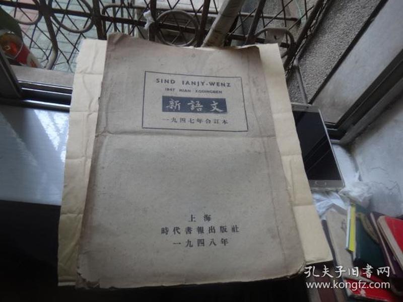 新语文1947年合订本  总66期--105期