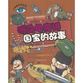 (四色)大眼睛探秘百科-听乌龟壳讲国宝的故事