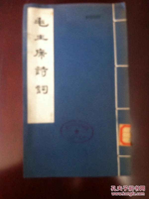 76版《毛主席诗词》绫签宣纸线装小字本一版一印