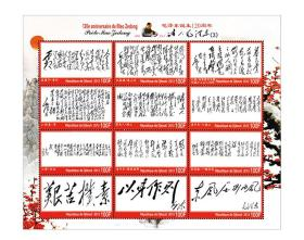 毛泽东诞辰120周年-----小全张(3)