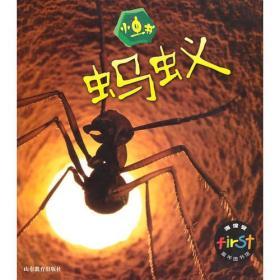 海涅曼童年图书馆--成长记(共8册)