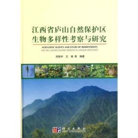 江西省庐山自然保护区生物多样性考察与研究