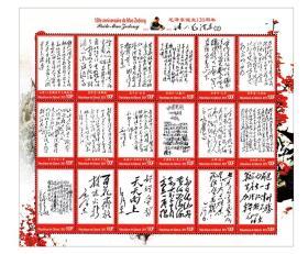 毛泽东诞辰120周年-----小全张(2)