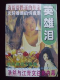 人物春秋1996年 总第15期 (英雄泪)