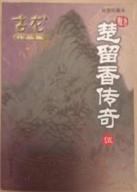 楚留香传奇(5)