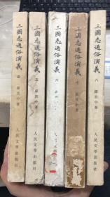 三国志通俗演义 存4.5.6.7.8  五册合售 75年一版一印