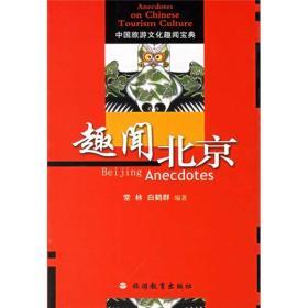 趣闻北京——中国旅游文化趣闻宝典