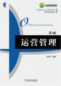 运营管理(第3版)