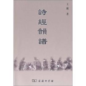 hn-诗经韵谱-9787100066075