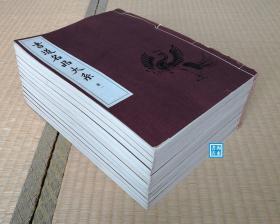 【书道名品大系(线装全12册)】日本皮纸精印 线装大本  书艺文化院