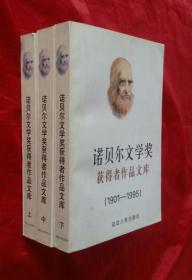 诺贝尔文学奖获奖得者作品文库【全三册】一版一印