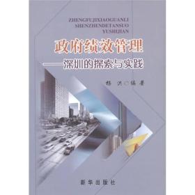 政府绩效管理——深圳的探索与实践