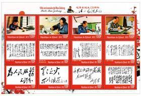 毛泽东诞辰120周年-----小全张(1)