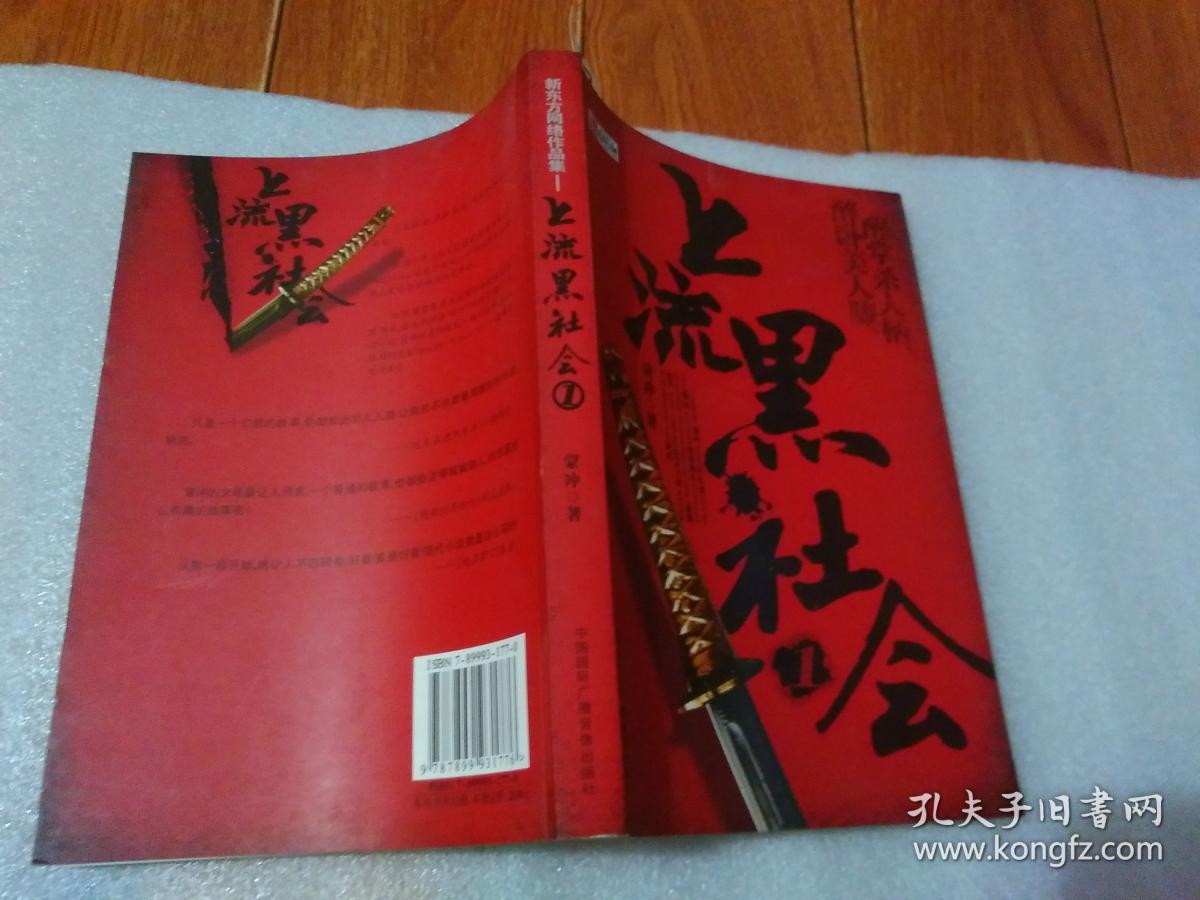 上流黑社会(蒙冲/著)中国国际广播音像出版社【货号:3