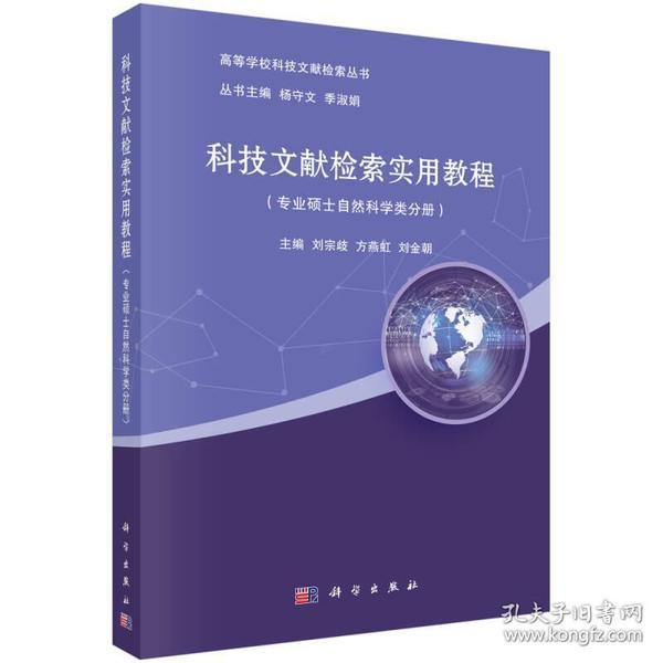 科技文献检索实用教程(专业硕士自然科学类分册)