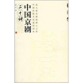 【正版未翻阅】中国京剧 二十讲