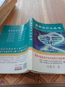 基因自疗工具书