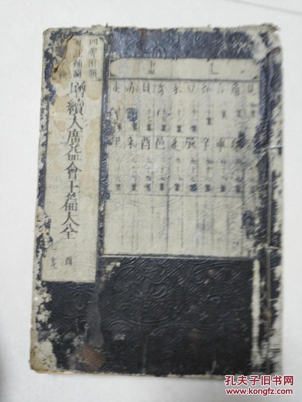 日本线装书  增续大广益会玉篇大全 卷第七  一册全