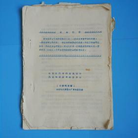 在阶级斗争的暴风雨中巩固和发展革命委员会(草稿的草稿)~国营哈尔滨卷烟厂革命委员会