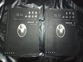 翻译者--黄志坤2次签赠-具体见图《泰戈尔小说全译》 短篇小说2册全   书9品如图