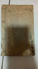 康熙字典 古玩收藏