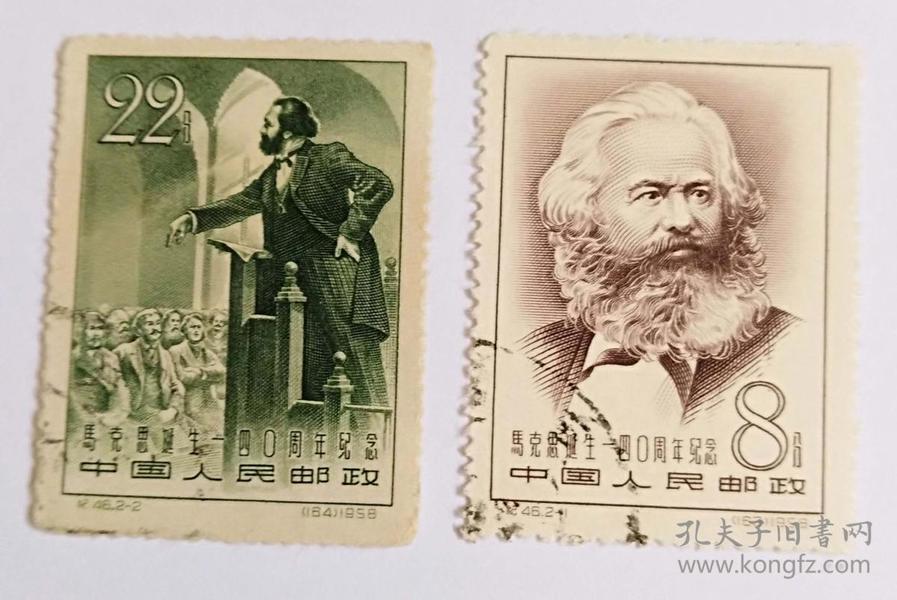 纪46 马克思诞生一四0周年纪念盖销邮票全