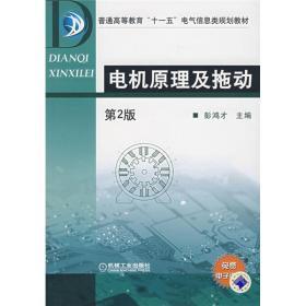 """普通高等教育""""十一五""""电气信息类规划教材:电机原理及拖动(第2版)"""