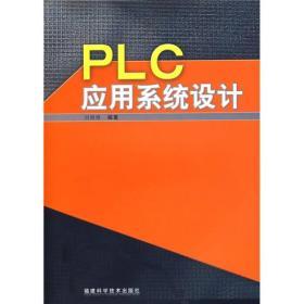 PLC应用系统设计