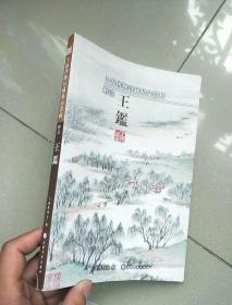 上海博物館藏精品賞析:解讀王鑒