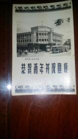"""1961西安东大街百货大楼图案的照片型年历片""""顾剑平敬上"""""""