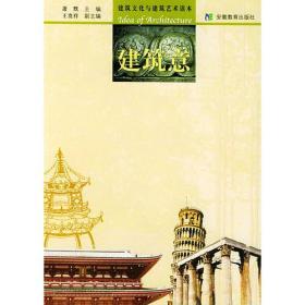 建筑意 建筑文化与建筑艺术读本