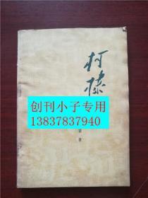 柯棣华(印度援华国际主义战士) 高粱著  中国青年出版社