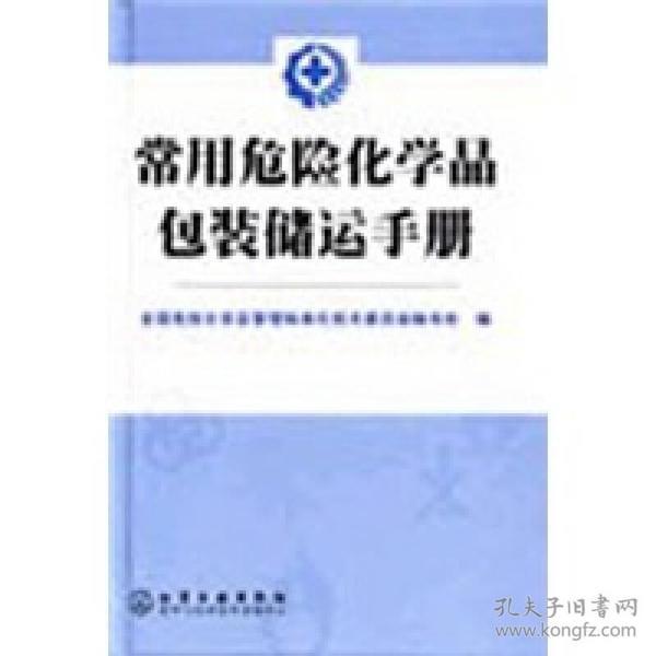 常用危险化学品包装储运手册
