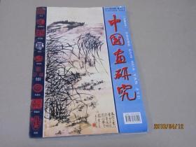 中国画研究2002年第1期