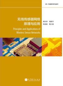 无线传感器网络原理与应用