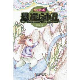 (儿童文学)天使补习班:悬崖上的小丑
