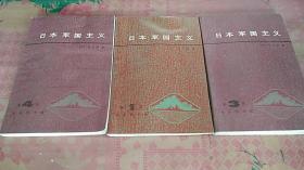 日本军国主义(全四册) 缺第三册 私藏品好