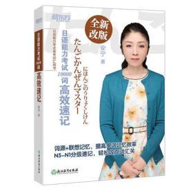 2018全新改版日语语法新思维 安宁 日语语法单词书 新东方日本语培训教材 日语 安宁