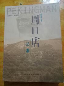 周口店记事(1927--1937)