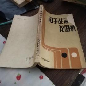 """围棋战冠军论围棋--纪念围棋""""国手战""""五周年"""