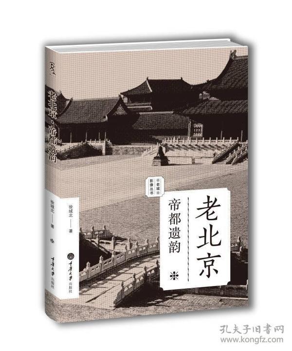 老城影像丛书·老北京·帝都遗韵(毛边签名版)