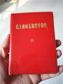 主席的五篇著作 品好 不缺页 如图 1970年版  货号FF6