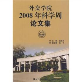 外交学院2008年科学周论文集