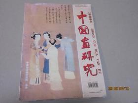 中国画研究2002年第3期