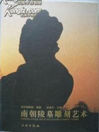 南朝陵墓雕刻艺术(精装)