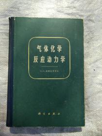 气体化学反应动力学 16开精装 翻译者 刘巽俊 签名本 签赠本