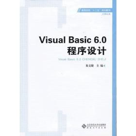 Visual Basic6.0程序设计