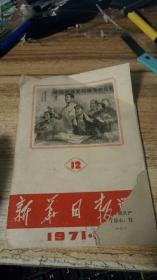 新华日报通讯1971年12期  有两页破损
